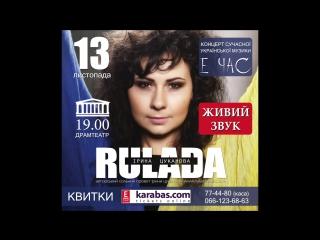 RULADA авторский сольный проект Ирины Цукановой. Концерт в ЧЕРНИГОВЕ