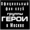 """Официальный фан-клуб группы """"Герои"""" в Москве"""