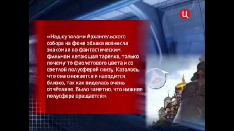 Пирамида над Кремлем ВЕРСИИ