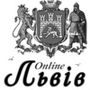 Львів Online
