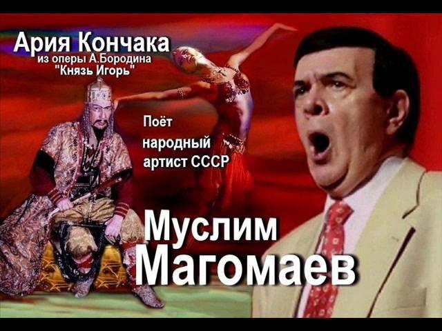 Муслим Магомаев Ария Кончака