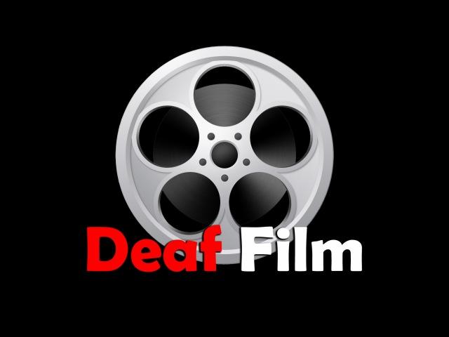 Deaf Film Lugansk.(Комедия) 2014гБрат няня