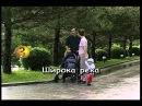 Кадышева - Широка река.mp4