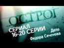 Острог Дело Федора Сеченова Сериал 16 20 серии