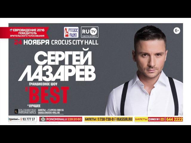 Show THE BEST Moscow November 24 2016 Crocus City Hall teaser
