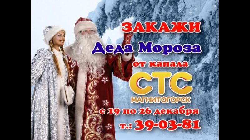 Дед Мороз от телеканала СТС Магнитогорск