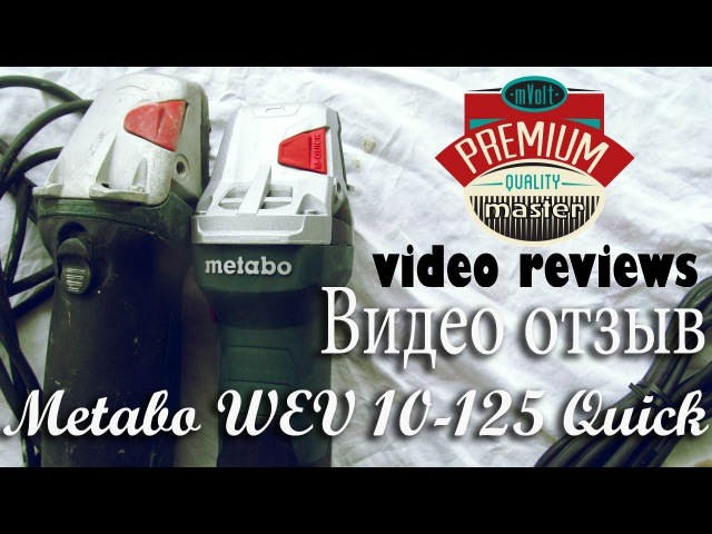 Болгарка Metabo WEV 10-125 Quick. Видео отзыв.