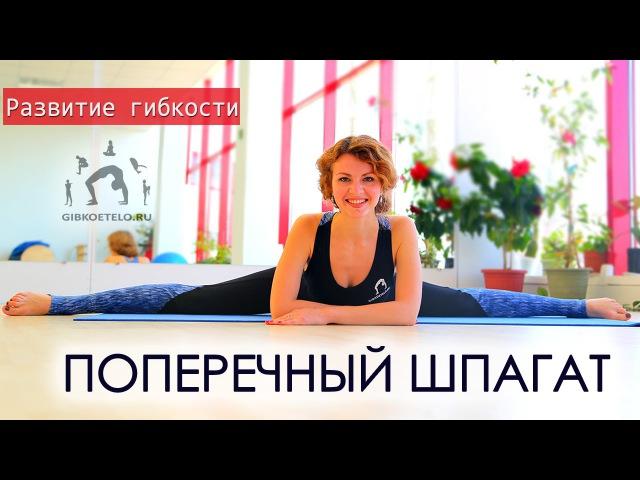 ПОПЕРЕЧНЫЙ ШПАГАТ Эффективные упражнения на растяжку