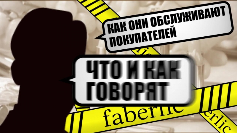 Визитка Фаберлик