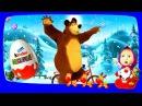 Маша и Медведь Киндер Сюрприз Все серии подряд Анимационное видео Новогодние Му