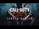 [Call of Duty Black OPS] 6 - ПАРКУР ОТ БОГА