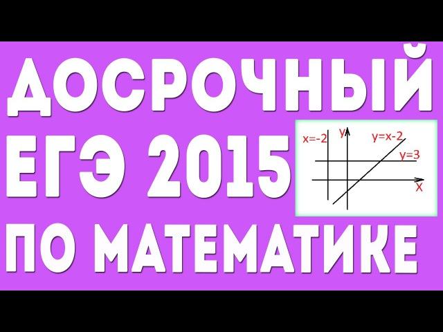 КАК НАУЧИТЬСЯ РЕШАТЬ ЗАДАНИЕ С ПАРАМЕТРОМ Разбор задания № 18 из ЕГЭ по Математике