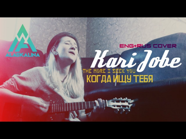 Kari Jobe The more I seek YOU AlaskAlinA guitar cover 2 language