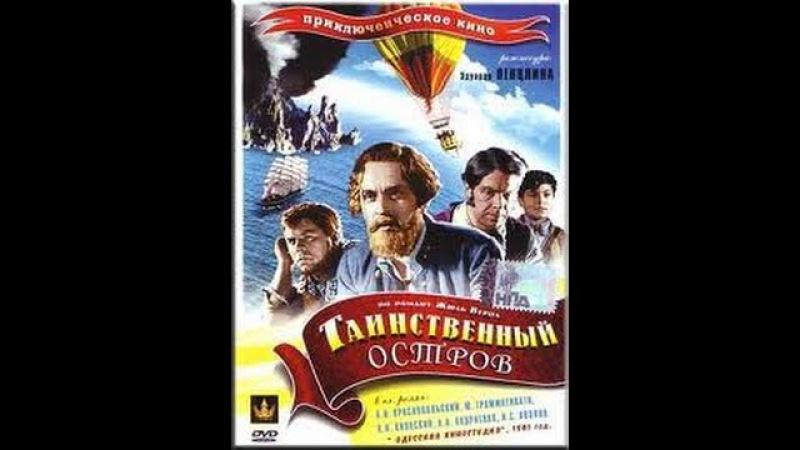 Таинственный остров Mysterious Island 1941 фильм смотреть онлайн