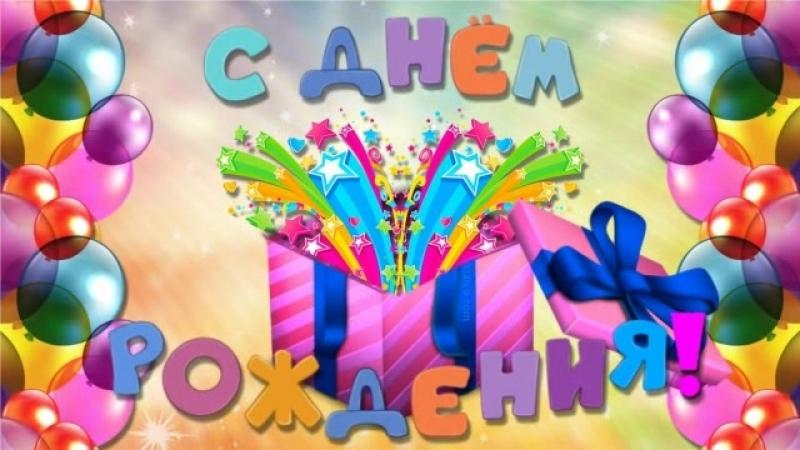 Открытки с днем рождения варе 3 года