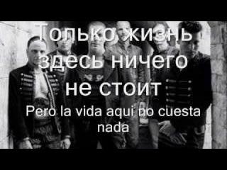 Rammstein - Штиль (schtiel)(Letras Ruso - Español)
