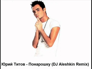 Юрий Титов - Понарошку (DJ Aleshkin Remix)