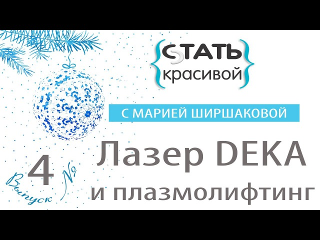 Стать красивой с Марией Ширшаковой Выпуск 4 Лазерный плазмолиифтинг
