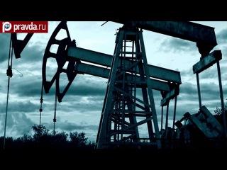 Россия и ОПЕК решили судьбу нефти