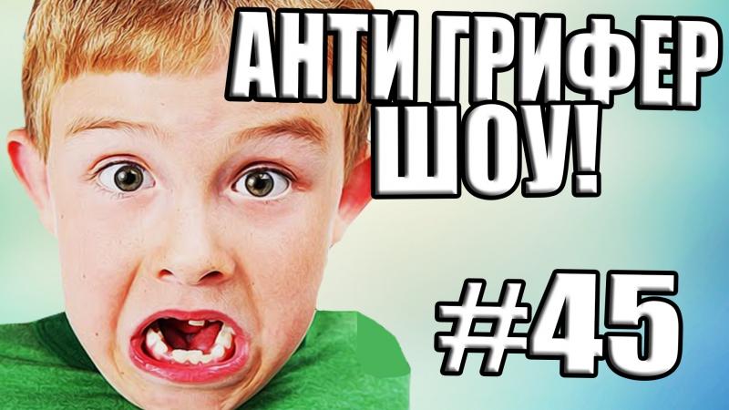 АНТИ-ГРИФЕР ШОУ! l НЕВОСПИТАННЫЙ НЕУДАЧНИК, БОМБЯЩИЙ ПЕРДАК ГРИФЕРА l 45