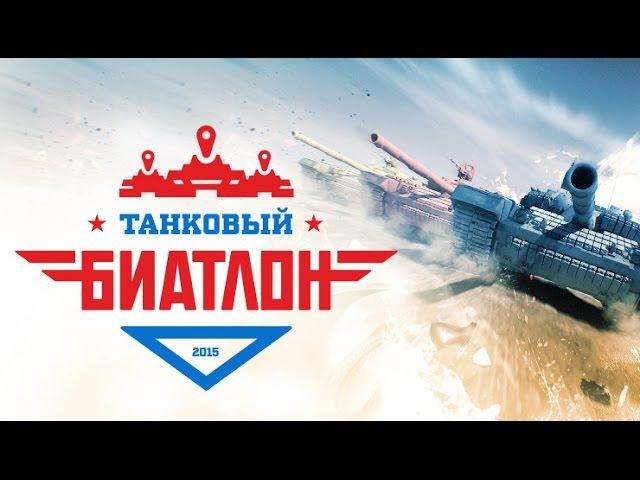 Танковый биатлон 2015 Выпуск 2