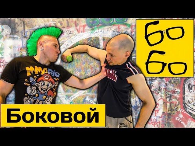 Как поставить боковой удар рукой Хук и свинг боковые удары в боксе с Никола