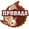 ПРИВАДА. Все для рыбалки, туризма и отдыха