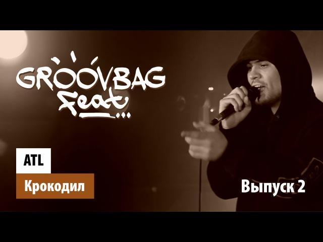 ATL - Крокодил. Groovbag feat. (Выпуск 2)