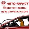 Автоюрист | ДТП | Автоправо | ПДД