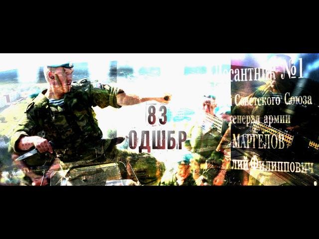 83 ОДШБр День ВДВ 2014 Уссурийск