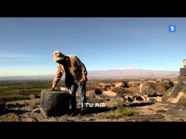 Հայաստանի առեղծվածները Առեղծվածային աս 140