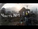 Metro 2033: Last Light Redux - Прохождение часть №1 [60FPS]