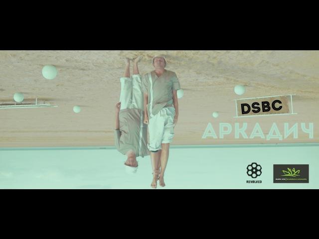 DSBC - Аркадич