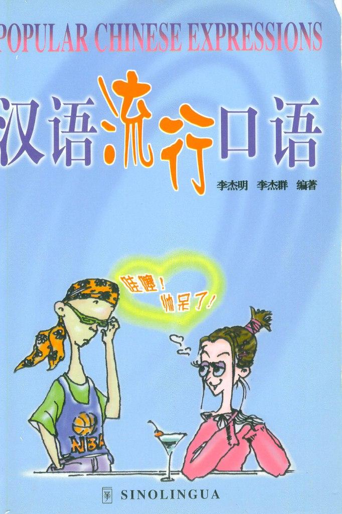 Китайские обороты речи от Sinolingua