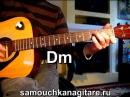 А. Розенбаум - Ау Тональность ( Dm ) Как играть на гитаре
