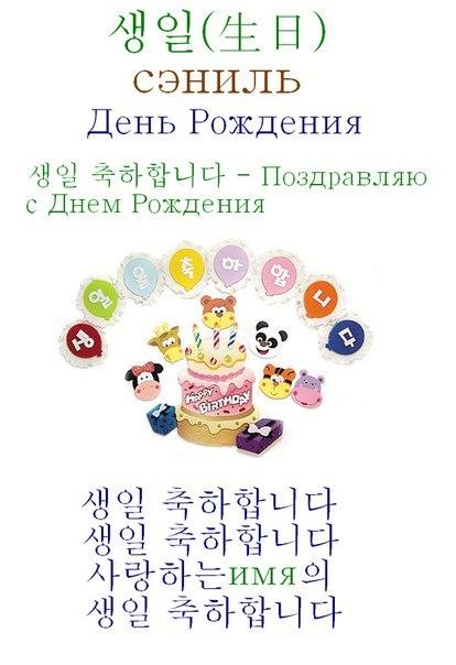 приходят поздравления на день рождения на корейском только профессиональные