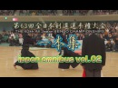 【高画質】第63回全日本剣道選手権大会【一本集vol 02】ippon omnibus vol,02THE 63th All Japan KENDO CHAMPIONSHIPS