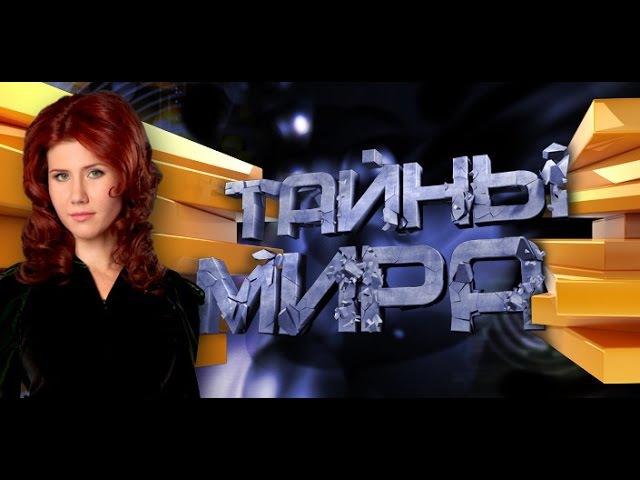 Тайны мира с Анной Чапман Пятый элемент выпуск 93