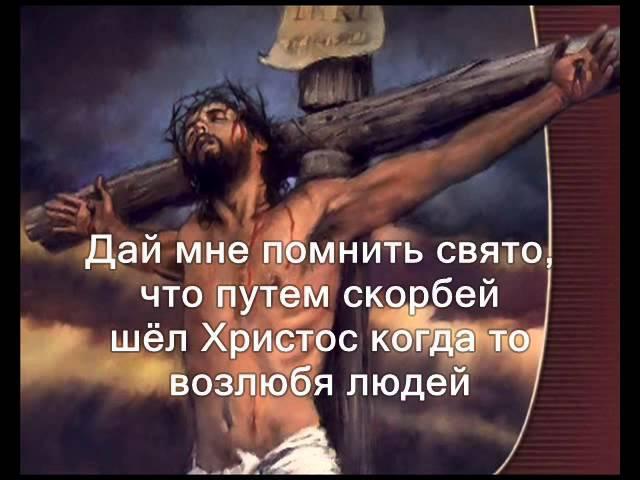 Молиться и не унывать Трудная дорога впереди лежит Христианское караоке