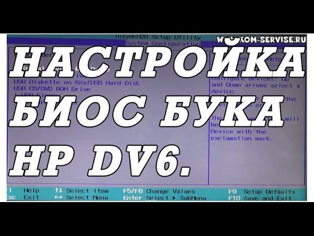 Как зайти и настроить BIOS ноутбука HP DV6 для установки WINDOWS 7 8 10 с флешки или диска