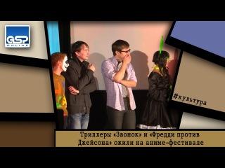 Триллеры «Звонок» и «Фредди против Джейсона» ожили на аниме-фестивале | 18 октября'15 | 14:00