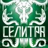 Stoner Rock - группа Селитра, LP в сети!