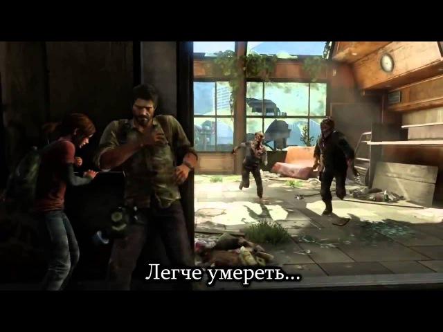 Мир сошел с ума песня по The Last Of Us