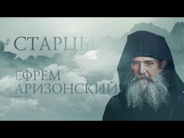 Документальный сериал Старцы Архимандрит Ефрем Аризонский