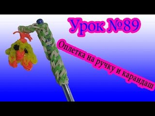 Rainbow loom removable pencil crochet hook grip.Оплетка на ручку и карандаш