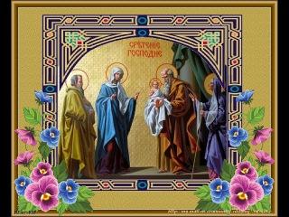 Со cвятым праздником!  Со Сретением Господним!