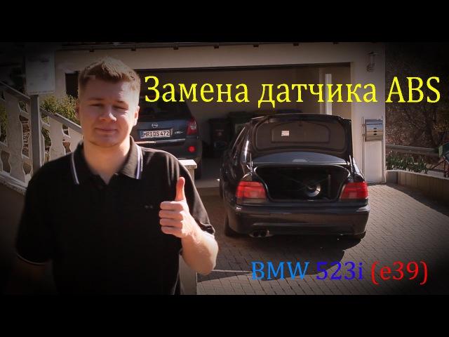 Своими руками 17 BMW 523i (e39) Замена датчика ABS