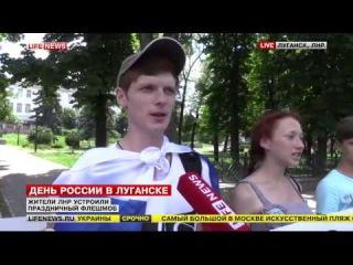 Жители ЛНР устроили праздничный флешмоб в честь Дня России