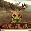 Подслушано в Электричке:D Казань → Ижевск