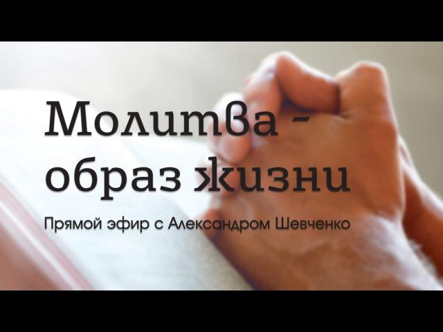 Прямой эфир Молитва образ жизни